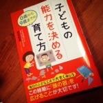 ちょっと裏話『子どもの能力を決める 0歳から9歳までの育て方』田宮由美 著