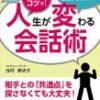 電子書籍『人生が変わる会話術』を発売。今回はPOD版(紙の書籍型)でも買えます