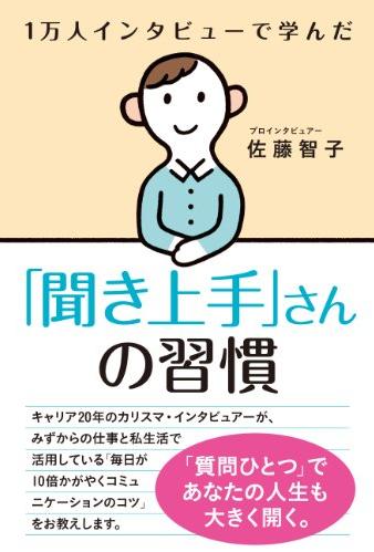 [書評]1万人インタビューで学んだ「聞き上手」さんの習慣 佐藤智子