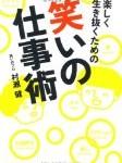 【本】関西のお笑い脳はこうやってできてるのか