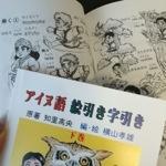 [レビュー]『アイヌ語 絵引き字引き』横山孝雄 を読む