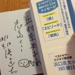 [参加]浜口直太さんの書店講演会に行ってきました