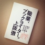 [書評]『職業、ブックライター。』上阪徹