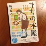 [書評]『まちの本屋 知を編み、血を継ぎ、地を耕す』田口幹人著 を読みました