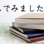 『本当はひどかった昔の日本』大塚ひかり著 を読む