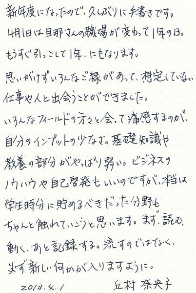 20130401_resize1
