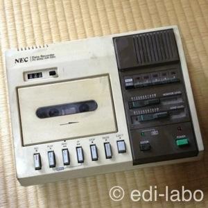 ▲テープ式の記録機器