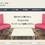 サイトとブログを改造しました。2014.6