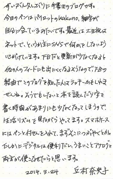 [手書き]パイロットのkakuno