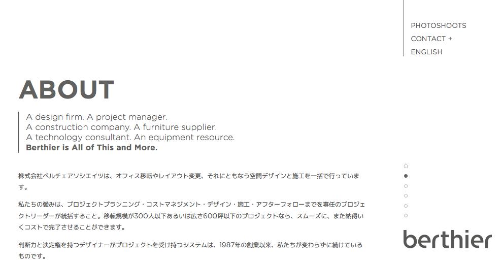 [制作例]英文和訳ではなく、自然な日本語テキスト作成 ベルチェアソシエイツ様サイト