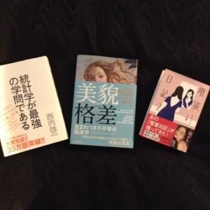 本を3冊買う会4回目自分