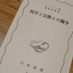 [インタビューズ]リベラルアーツ研究家 麻生川静男さん 2/3