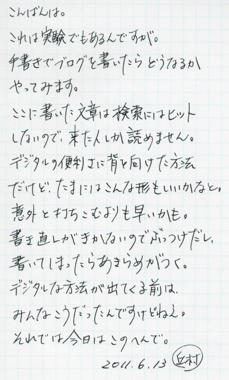 暮らしで使える文章力-20110613