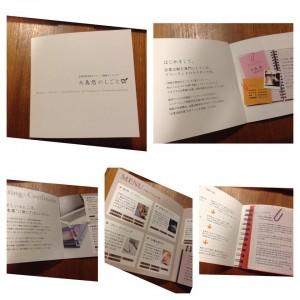 大島さんの冊子