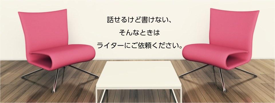 取材と文章作成 エディラボ|インタビューライター丘村奈央子 東京・横浜