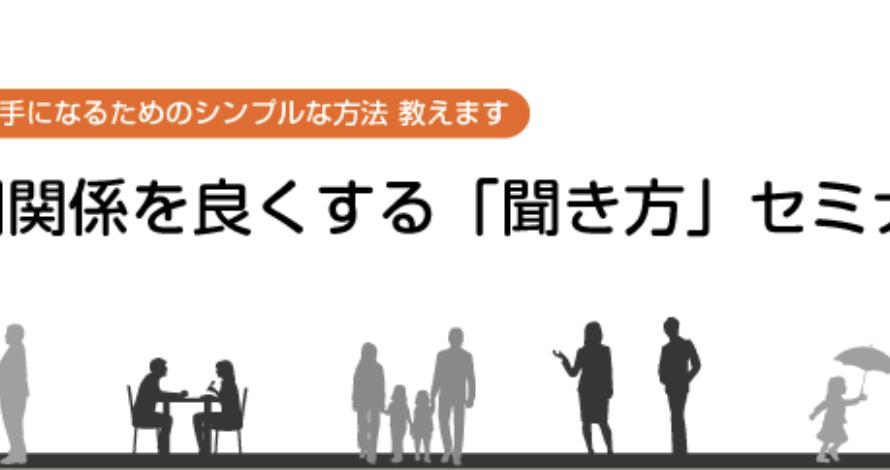 11/23(土)@福岡 聞き方セミナーを開催します