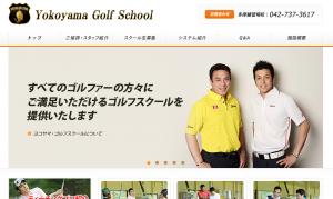 [ご感想]ヨコヤマ・ゴルフスクールで講師座談会!