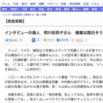 [聞き方]東京新聞の記事から阿川さんの『聞く力』をさらに深掘りする