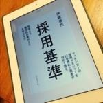 [書評]Kindleアプリで『採用基準』を読む