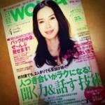 日経WOMAN4月号特集「聞く力&話す技術」を自分流に斬ってみた