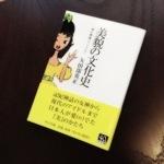 [書評]『美貌の文化史 神と偶像(アイドル)』矢田部英正