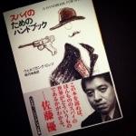 [書評]『スパイのためのハンドブック』ウォルガング・ロッツ