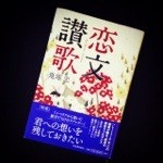 [書評]『恋文讃歌』鬼塚忠 を読みました