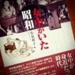 [書評]『女中がいた昭和』小泉和子編を読みました