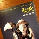 大阪の国立民俗学博物館へ行ってきました