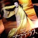 坂東玉三郎×鼓童『アマテラス』を観てきました