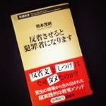 [書評]『反省させると犯罪者になります』岡本茂樹
