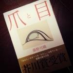 [書評]『爪と目』藤野可織