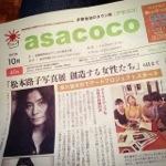 写真家 松本路子さんのトークショーへ行きました