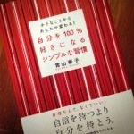 [書評]『自分を100%好きになるシンプルな習慣』青山華子 著