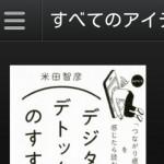 [書評]『デジタルデトックスのすすめ 「つながり疲れ」を感じたら読む本』米田智彦