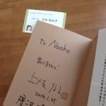 ブックライター上阪徹さんのトークイベント、行ってきました