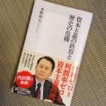[書評]『資本主義の終焉と歴史の危機』水野和夫