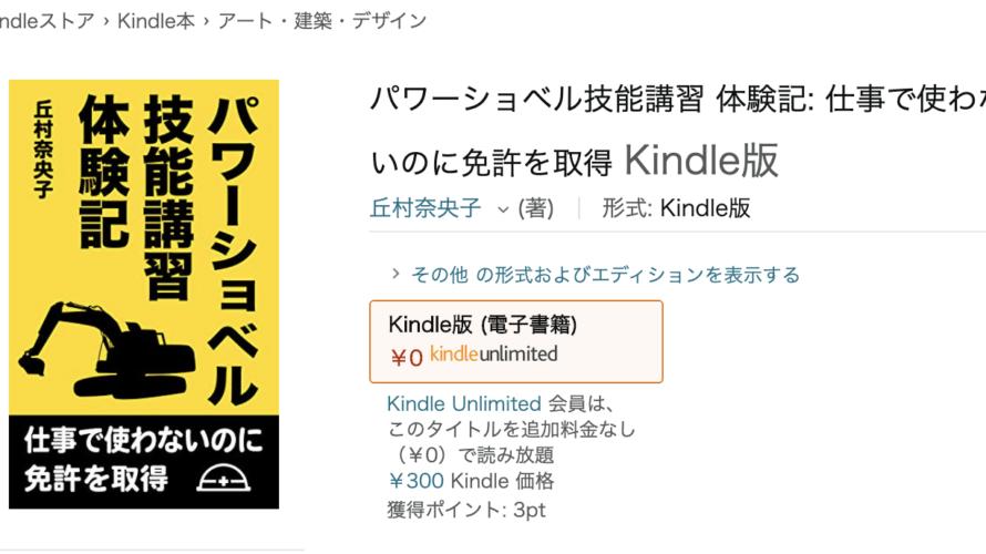 KindleのKDPで『パワーショベル技能講習 体験記』を出版しました