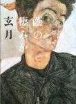 【本】そこを丹念に拾うのか、の小説