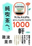 [書評]『純喫茶へ、1000軒』難波里奈