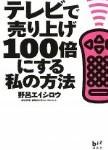 【本】プレスリリースを身近に引き寄せる1冊