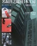 戦前の『NIPPON』って雑誌がすごかったんです