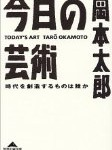 【本】岡本太郎が芸術を語ったら、の一冊