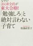 【本】息子3人とも東大入学、が通過点の母