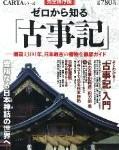 神道と古事記、この本を入口にしました。