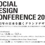 「ソーシャル・デザイン・カンファレンス 2013」Day2 に行ってきました
