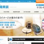 奥深い清掃のお仕事、サイトが公開されました。
