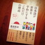 [書評]『日本語が世界を平和にするこれだけの理由』金谷武洋