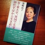 [書評]『女・東大卒、異国で失業、50代半ばから生き直し』栗崎由子