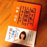 [書評]『「私は私」で人間関係はうまくいく』和田裕美